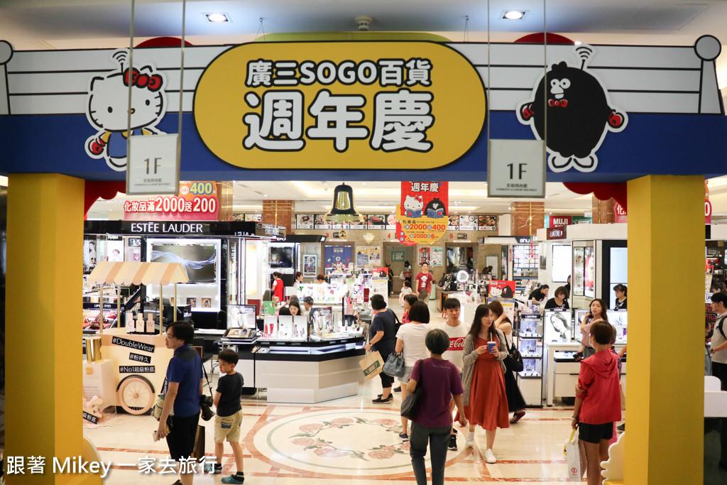 跟著 Mikey 一家去旅行 - 【 台中 】廣三 SOGO 百貨