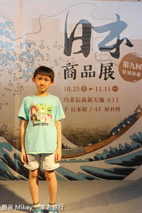 跟著 Mikey 一家去旅行 - 【 台北 】新光三越信義店 - 日本祭 - 4F