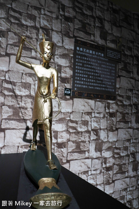 跟著 Mikey 一家去旅行 - 【 中正 】圖坦卡門-法老王的黃金寶藏特展 - Part II
