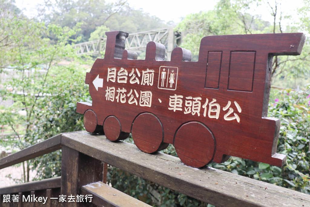 跟著 Mikey 一家去旅行 - 【 三義 】勝興車站