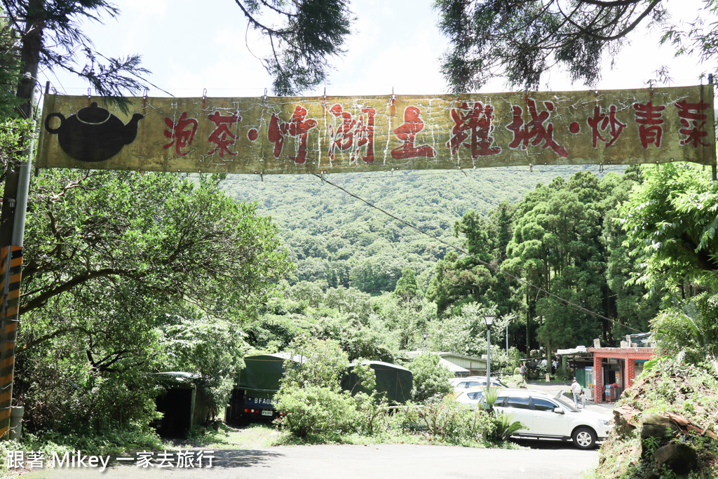 跟著 Mikey 一家去旅行 - 【 台北 】竹湖土雞城