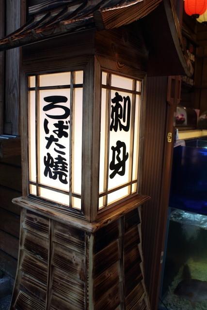 跟著 Mikey 一家去旅行 - 【 高雄 】東京酒場 - 愛河店