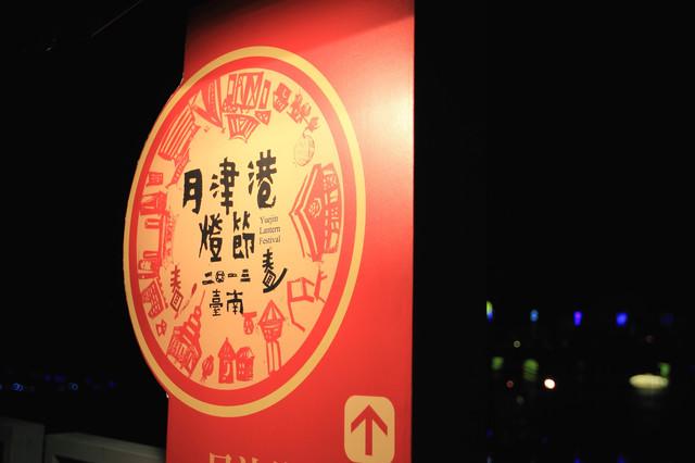 跟著 Mikey 一家去旅行 - 【 鹽水 】2013 鹽水月津港燈節