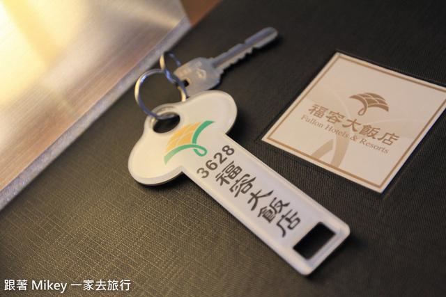 跟著 Mikey 一家去旅行 - 【 福隆 】福容大飯店 - 房間篇