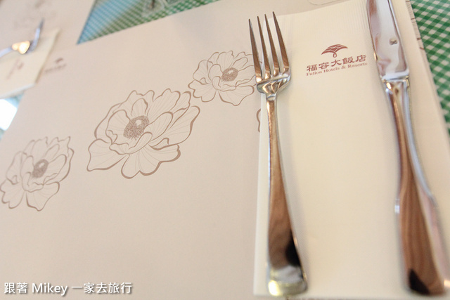跟著 Mikey 一家去旅行 - 【 福隆 】福容大飯店 - 濱海茶樓篇