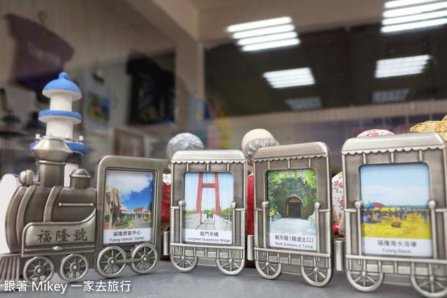 跟著 Mikey 一家去旅行 - 【 福隆 】福隆遊客服務中心
