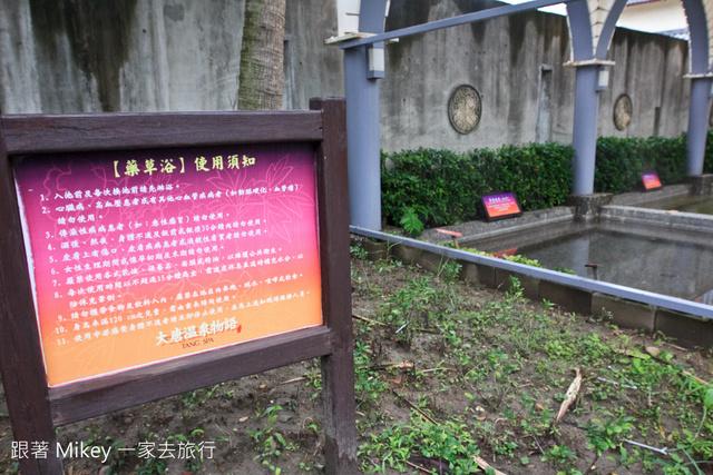 跟著 Mikey 一家去旅行 - 【 八里 】大唐溫泉物語 - 設施篇