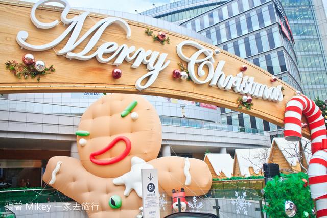 跟著 Mikey 一家去旅行 - 【 高雄 】漢神巨蛋購物廣場 - 薑餅人來襲