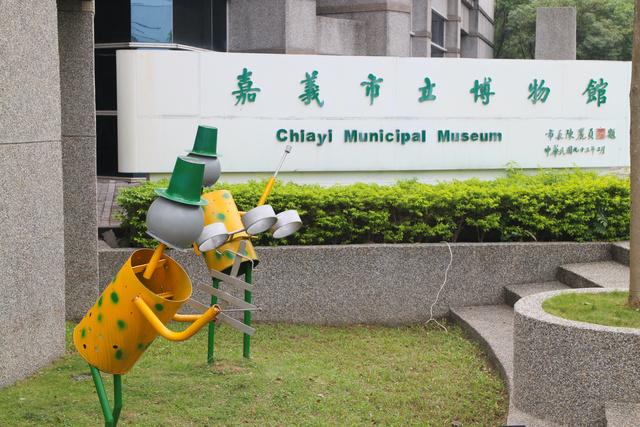 跟著 Mikey 一家去旅行 - 【 嘉義 】嘉義市立博物館