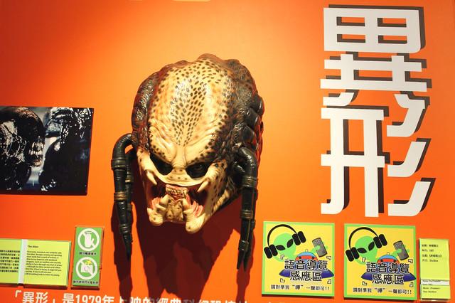 跟著 Mikey 一家去旅行 - 【 台北 】 外星人探索特展