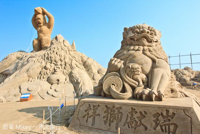 跟著 Mikey 一家去旅行 - 【 南投 】2014 南投國際沙雕藝術節 - 吉慶沙洲