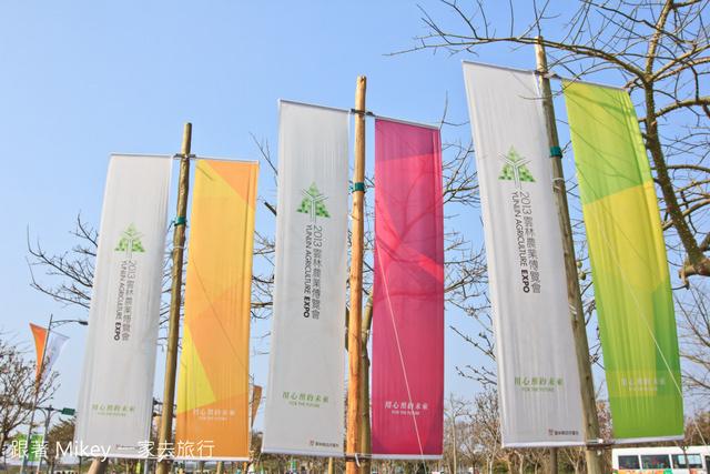 跟著 Mikey 一家去旅行 - 【 雲林 】2013 農業博覽會
