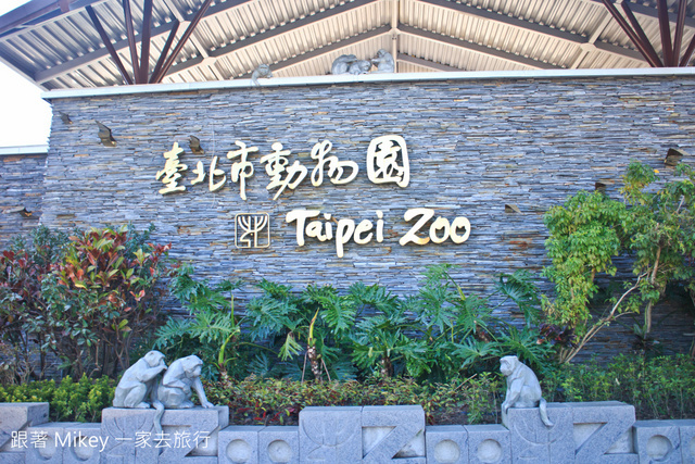 跟著 Mikey 一家去旅行 - 【 台北 】台北市立動物園