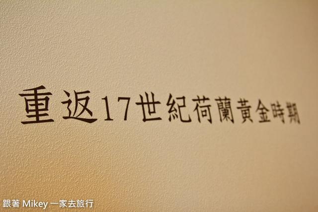 跟著 Mikey 一家去旅行 - 【 台北 】珍珠之光 - 透視維梅爾特展