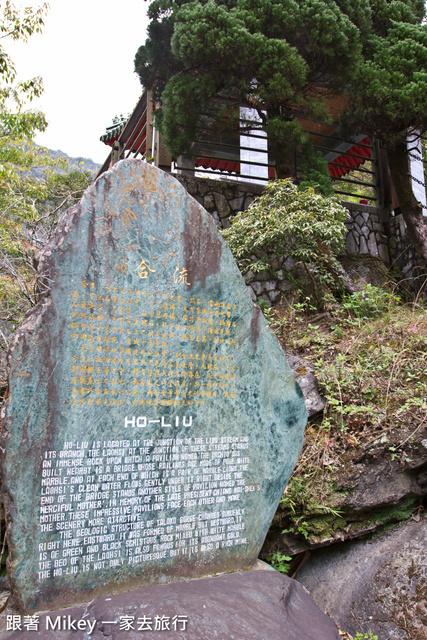 跟著 Mikey 一家去旅行 - 【 秀林 】太魯閣國家公園
