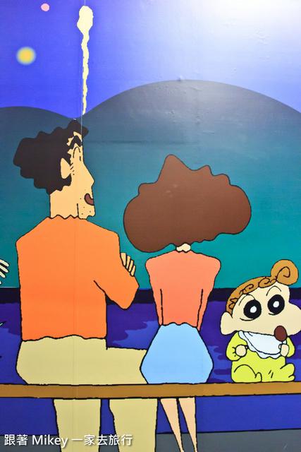 跟著 Mikey 一家去旅行 - 【 台北 】蠟筆小新特展春日部大冒險