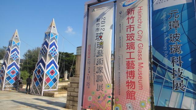 跟著 Mikey 一家去旅行 - 【 新竹 】新竹玻璃工藝博物館