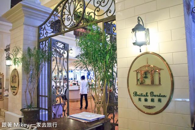 跟著 Mikey 一家去旅行 - 【 壽豐 】遠雄悅來大飯店 - 英倫庭苑西餐廳