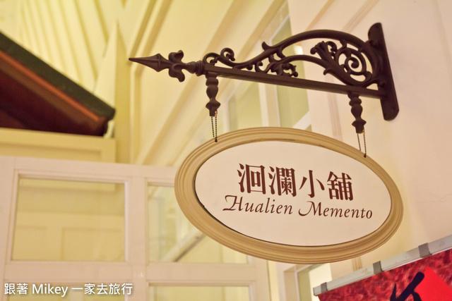 跟著 Mikey 一家去旅行 - 【 壽豐 】遠雄悅來大飯店 - 商店街篇