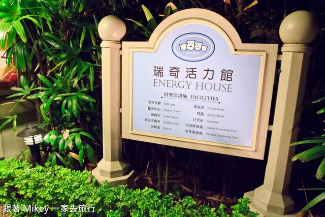 跟著 Mikey 一家去旅行 - 【 壽豐 】遠雄悅來大飯店 - 環境篇