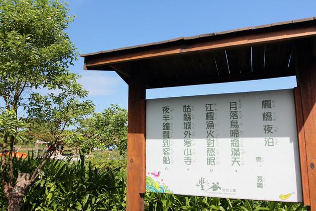 跟著 Mikey 一家去旅行 - 【 壽豐 】豐之谷濕地公園