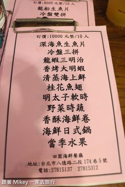 跟著 Mikey 一家去旅行 - 【 台北 】田園海鮮餐廳