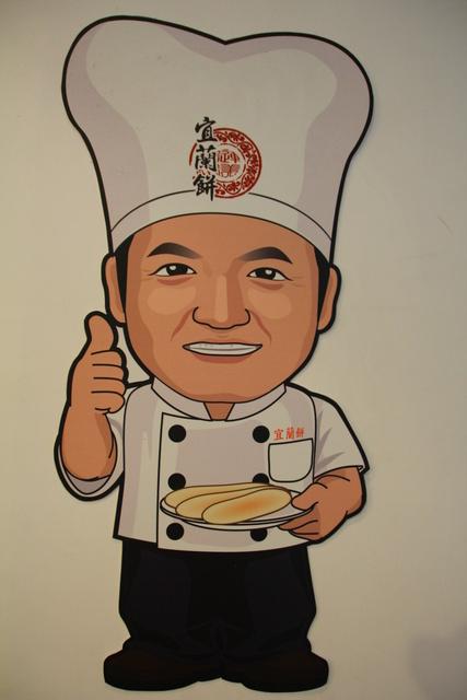 跟著 Mikey 一家去旅行 - 【 宜蘭 】宜蘭餅發明館