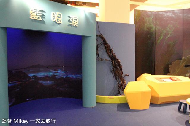 跟著 Mikey 一家去旅行 - 【 基隆 】國立海洋科技博物館 - 藻來了