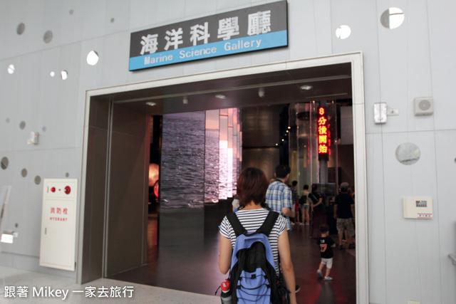 跟著 Mikey 一家去旅行 - 【 基隆 】國立海洋科技博物館 - 海洋科學廳