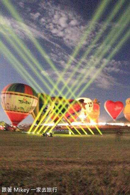 跟著 Mikey 一家去旅行 - 【 鹿野 】2014 台灣熱氣球嘉年華 - 光雕音樂會 Part II