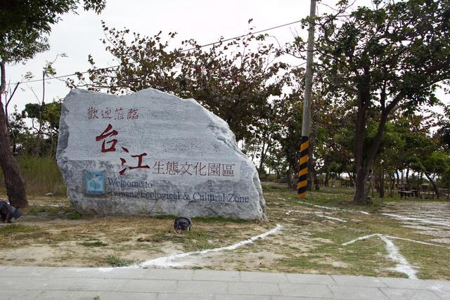 跟著 Mikey 一家去旅行 - 【 安平 】台江生態文化園區