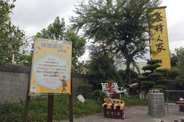 跟著 Mikey 一家去旅行 - 【 宜蘭 】養蜂人家 - 蜂采館