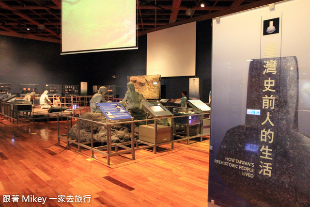 跟著 Mikey 一家去旅行 - 【 台東 】國立臺灣史前文化博物館 - Part II