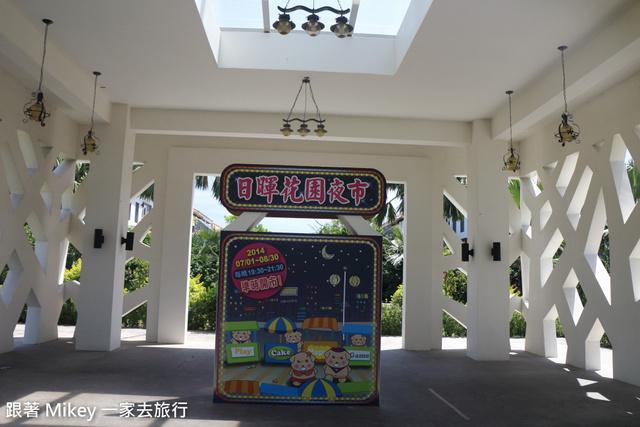 跟著 Mikey 一家去旅行 - 【 台東 】日暉國際渡假村 - 愛情廣場