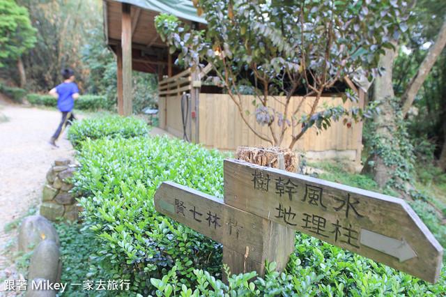 跟著 Mikey 一家去旅行 - 【 楊梅 】東森山林渡假酒店 - 山林篇