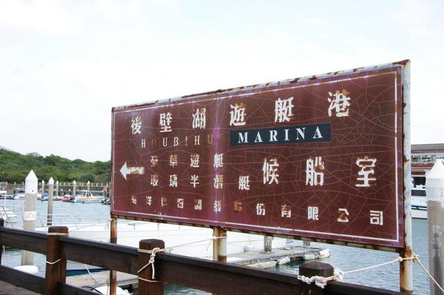 跟著 Mikey 一家去旅行 - 【 恆春 】後壁湖遊艇碼頭