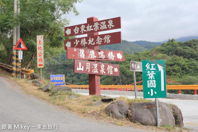 跟著 Mikey 一家去旅行 - 【 延平 】紅葉少棒紀念館