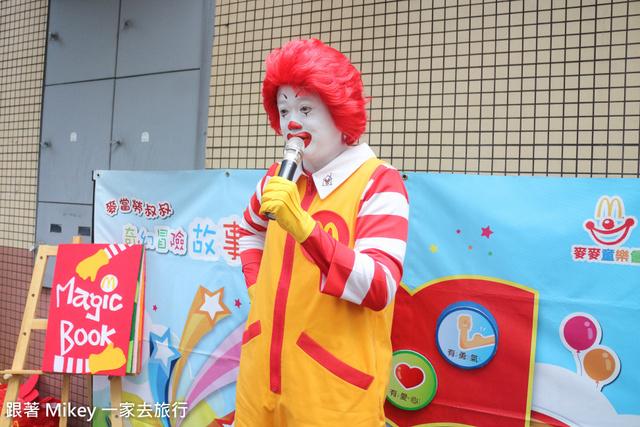 跟著 Mikey 一家去旅行 - 【 台北 】麥麥童樂會