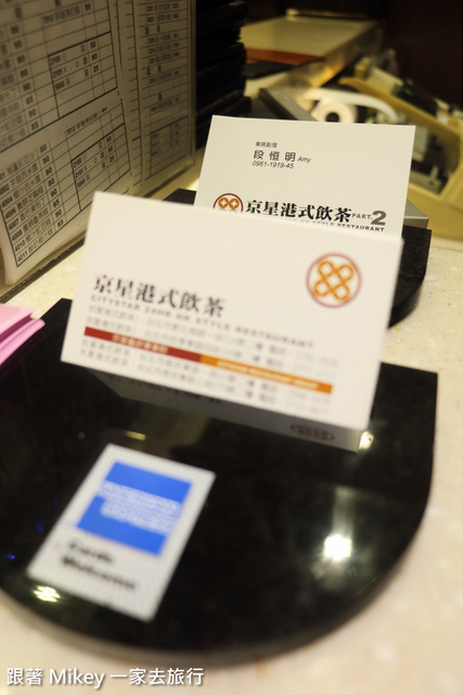 跟著 Mikey 一家去旅行 - 【 台北 】京星港式飲茶忠孝店