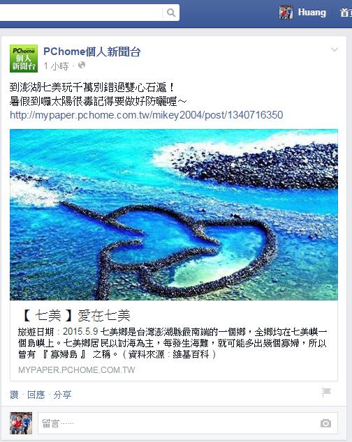 跟著 Mikey 一家去旅行 -  【 媒體露出 】 Facebook - PCHome 個人新聞台 - 到澎湖七美玩千萬別錯過雙心石滬!