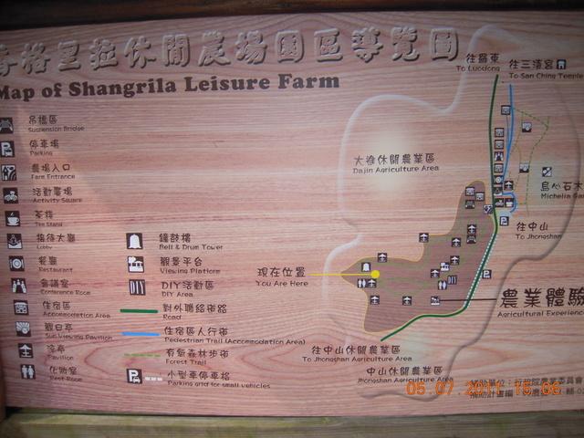 跟著 Mikey 一家去旅行 - 【 冬山 】香格里拉休閒農場