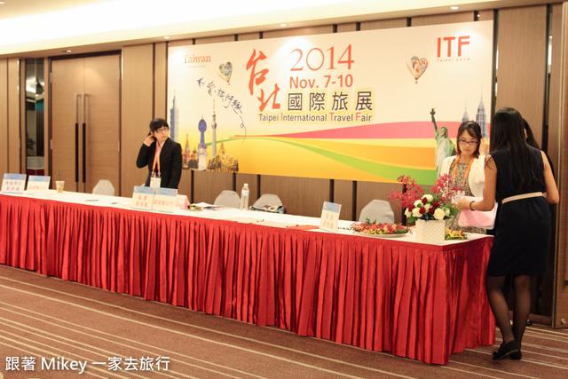 跟著 Mikey 一家去旅行 - 【 報導 】2014 ITF 台北國際旅展展前記者會 - 航空公司篇