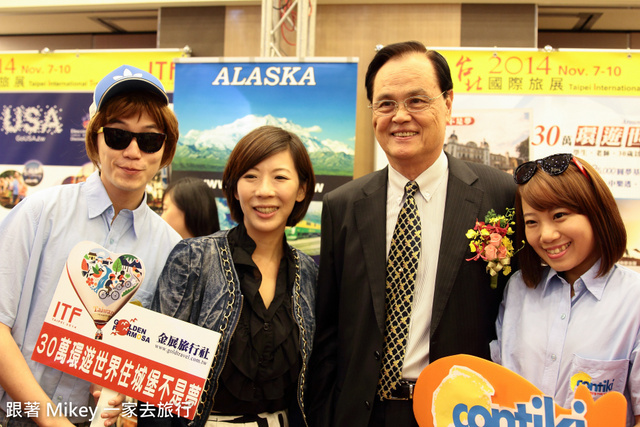 跟著 Mikey 一家去旅行 - 【 報導 】2014 ITF 台北國際旅展展前記者會 - 旅行社篇