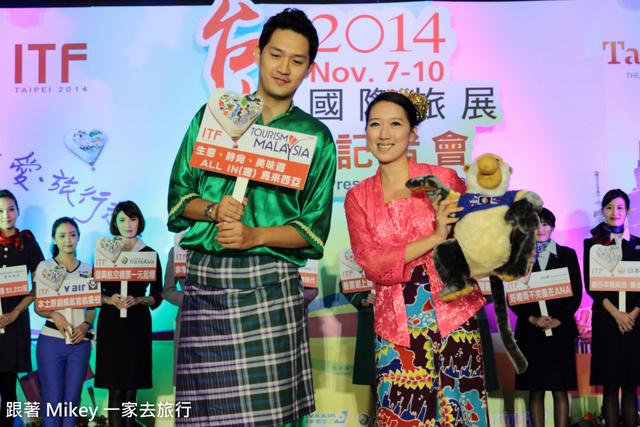 跟著 Mikey 一家去旅行 - 【 報導 】2014 ITF 台北國際旅展展前記者會 - 表演美食篇