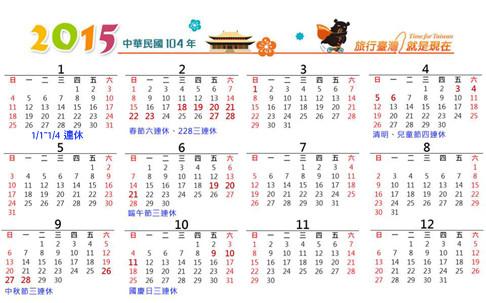 跟著 Mikey 一家去旅行 - 【 攻略手冊 】2014 ITF 台北國際旅展 - 旅展完全攻略手冊