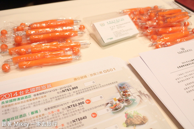 跟著 Mikey 一家去旅行 - 【 報導 】2014 ITF 台北國際旅展展前大會 - 幕後無名英雄篇