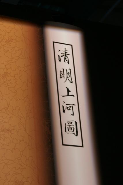 跟著 Mikey 一家去旅行 - 【 台北 】智慧的長河 - 會動的清明上河圖