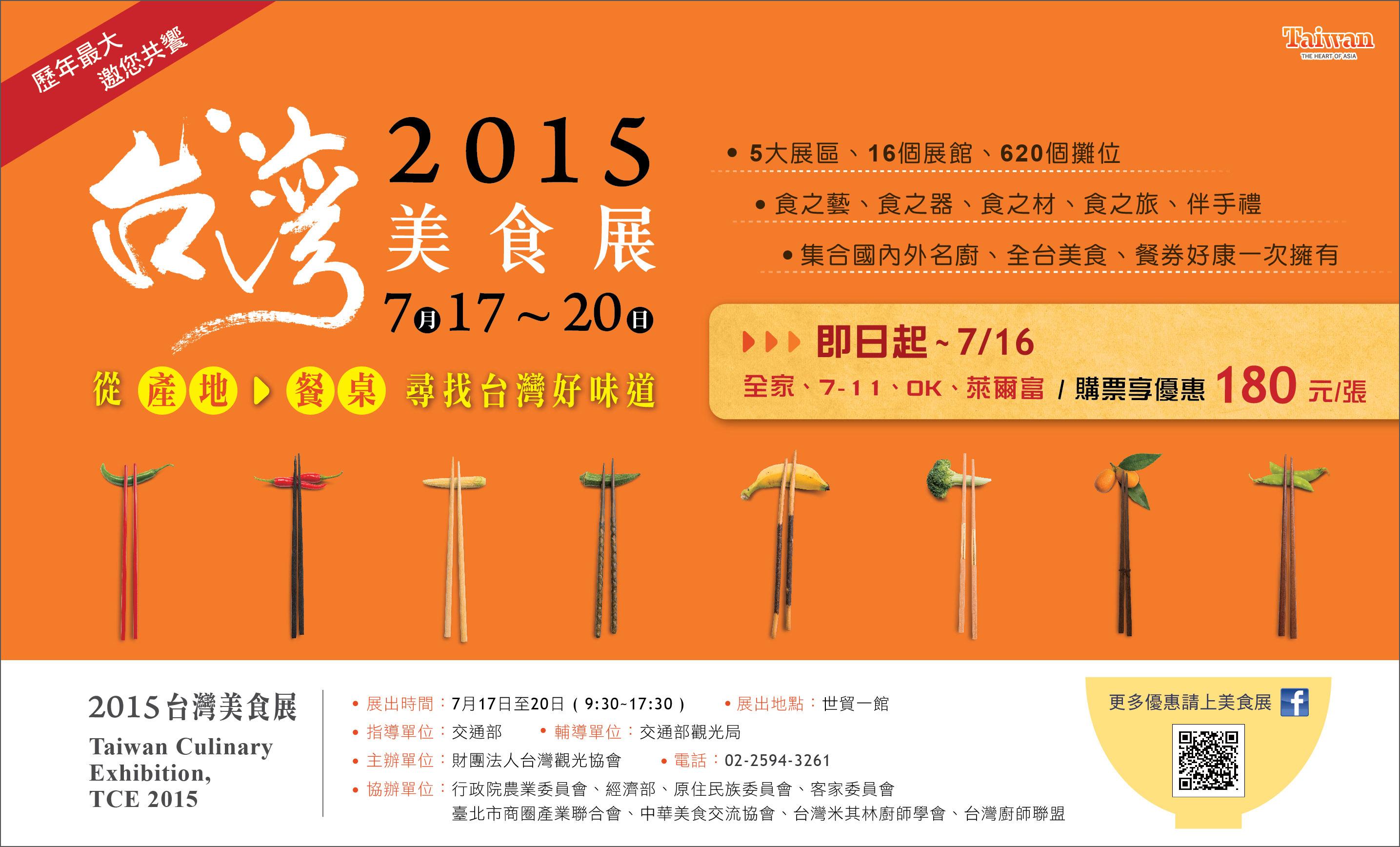 跟著 Mikey 一家去旅行 - 【 好康快報 】2015 TCE 台灣美食展 - 飯店餐券優惠彙整表