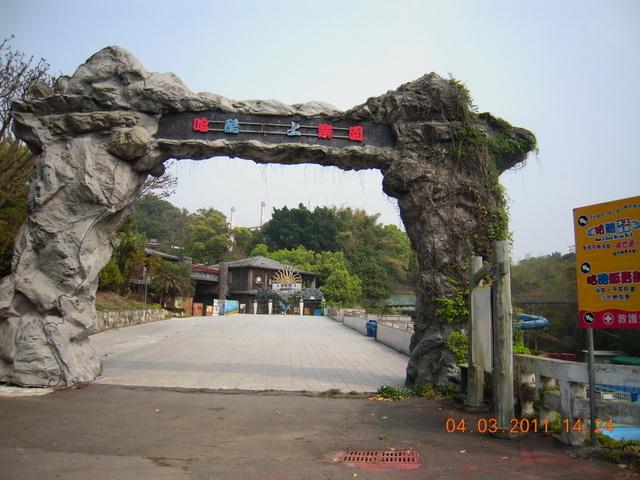 跟著 Mikey 一家去旅行 - 【 花壇 】台灣民俗村