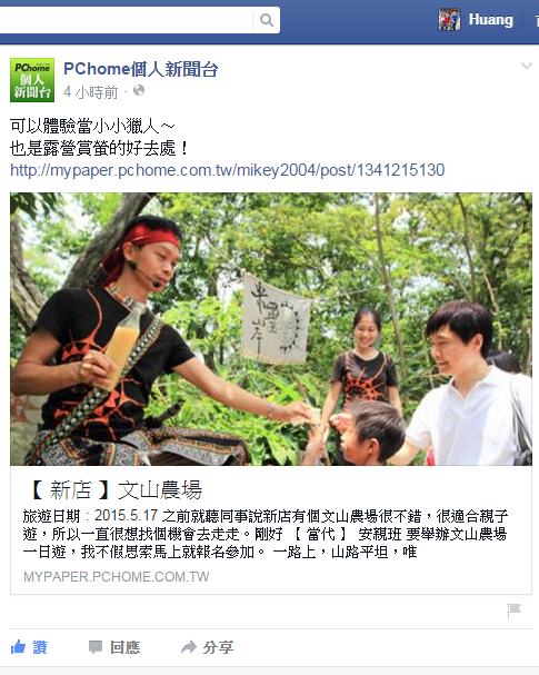 跟著 Mikey 一家去旅行 - 【 媒體露出 】 Facebook - PCHome 個人新聞台 - 可以體驗當小小獵人~ 也是露營賞螢的好去處!